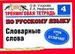 Тренинговая тетрадь по русскому языку. Словарные слова, 4 класс