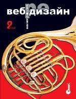 Веб-редизайн. 2-е издание
