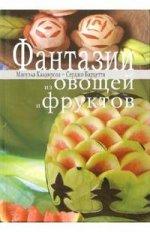 Фантазии из овощей и фруктов (тв)