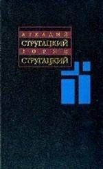 Собрание сочинений. В 11 томах. Том 1. 1955-1959 гг