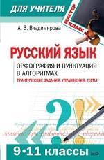 Русский язык. 9-11 классы: Орфография и пунктуация в алгоритмах: Практические задания, упражнения, тесты