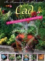 Сад с выдумкой и любовью