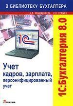 1С: Бухгалтерия 8.0. Учет кадров, зарплата, персонифицированный учет
