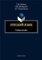 Готский язык: Фонология, морфология, синтаксис и лексика: учеб. пособие