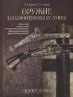 Оружие Западной Европы XV – XVII вв. Арбалеты, артиллерия, ручное огнестрельное комбинированное и охотничье оружие (Книга 2)