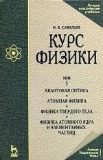 Курс физики. В 3-х тт. Том 3 Квантовая оптика. Атомная физика. Физика твердого тела. Физика атомного ядра и элементарных частиц: Учебник, 4-е изд., стер