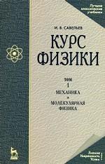 Курс физики. В 3-х тт. Том 1 Механика. Молекулярная физика: Учебник, 6-е изд., стер