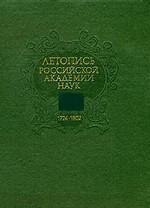 Летопись Российской Академии Наук. В 4-х томах. Том 2. 1803-1860 годы