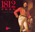 1812 год в произведениях искусства из собрания Русского музея