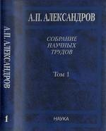 Александров А.П. Собрание научных трудов. В 5 т. Т.1 Физика твердого тела. Физика полимеров
