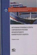 Актуальные правовые аспекты современной практики международного коммерческого оборота