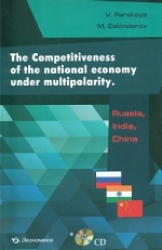 The Competitiveness of the national economy under multipolarity