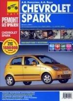 Chevrolet Spark с 2005 г., бенз. дв. 0.8; 1.0; цв. фото, рук. по рем. РЕМОНТ БЕЗ ПРОБЛЕМ