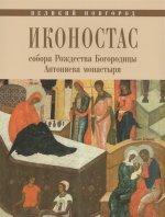 Иконостас собора Рождества Богородицы Антониева монастыря (Новгород)