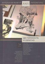 Антология живой литературы: До горизонта и обратно