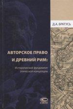 Авторское право и Древний Рим. Исторический фундамент этической концепции