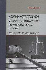 Административное судопроизводство по экономическим спорам. Отдельные аспекты развития