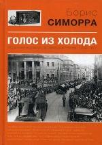 Голос из холода. Испанский журналист в Советской России. 1939-1977