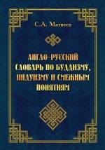 Англо-русский словарь по буддизму, индуизму