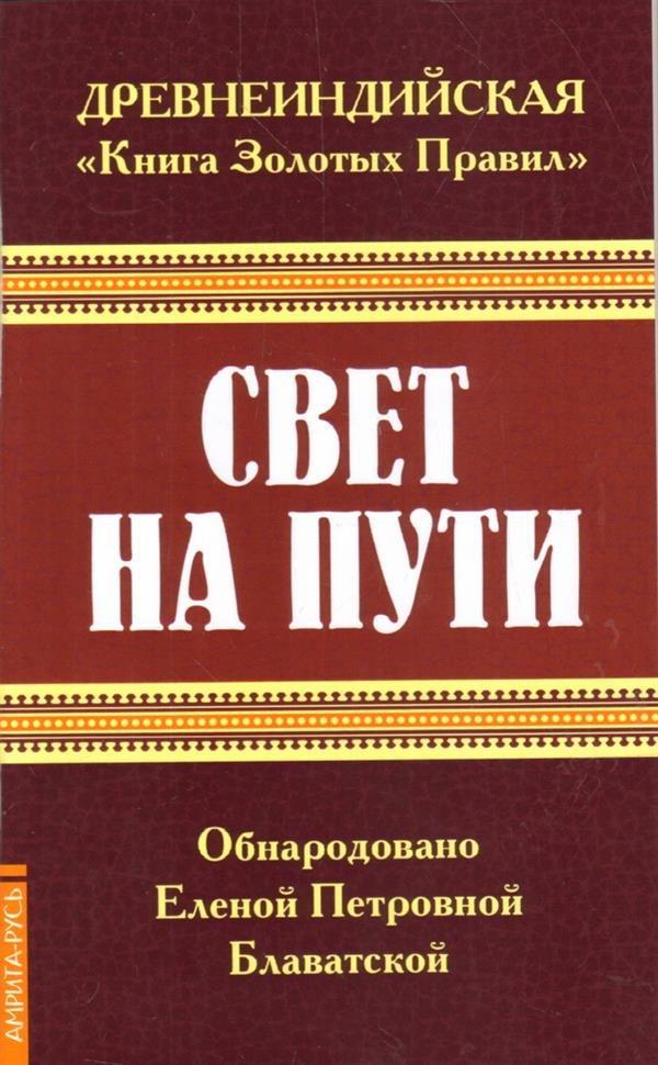 """Древнеинд. """"Книга Золотых Правил"""". Свет на пути"""