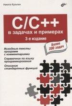 C/C++ в задачах и примерах. Третье издание