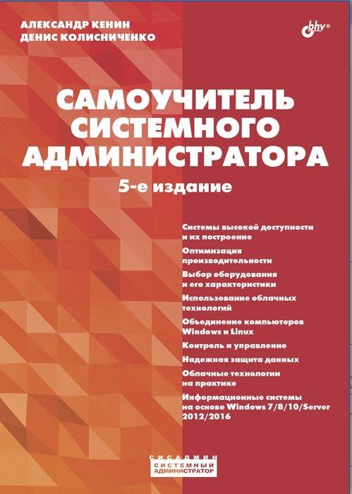 Самоучитель системного администратора. Пятое издание