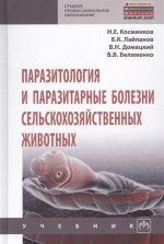 Паразитология и паразитарные болезни с/х животных