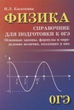 Физика:справочник для подготовки к ОГЭ