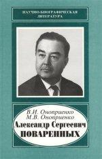 Александр Сергеевич Поваренных, 1915-1986