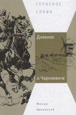 Дневник о Чарноевиче: Роман