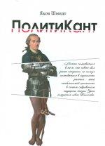 «Екатеринбургские останки». Независимые исследования