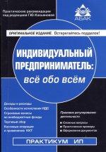 Индивидуальный предприниматель (15 изд)