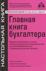 Главная книга бухгалтера (10 изд)