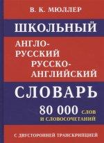 Школьный А-Р словарь 80 000 слов с двухстор(офсет)
