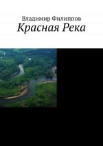 Красная Река