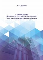 Администрация Президента Российской Федерации: политико-коммуникативные практики