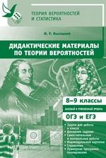 Дидактические материалы по теории вероятностей. 8-9 классы ( Иван Высоцкий  )