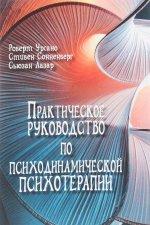 Практическое руководство по психодинамической психотерапии