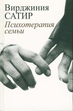 Психотерапия семьи