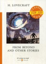 From Beyond and Other Stories = Извне и другие истории: на англ.яз