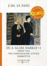 In a Glass Darkly 1. Green Tea, The Familiar & Mr. Justice Harbottle = Сквозь тусклое стекло 1: на англ.яз