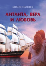 Антанта, Вера и Любовь