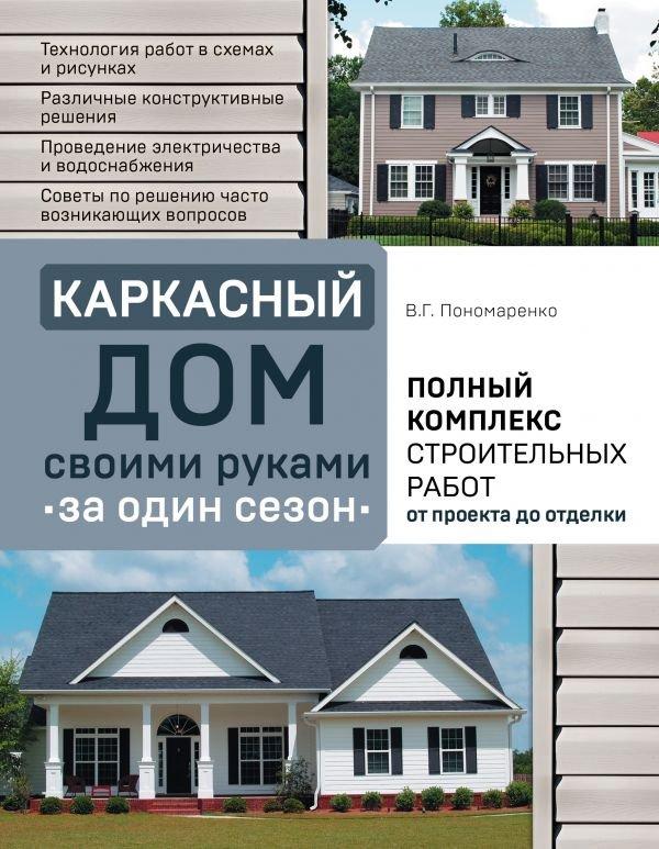 Каркасный дом своими руками за один сезон. Полный комплекс строительных работ от проекта до отделки