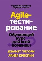 Agile-тестирование. Обучающий курс для всей команды