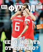 Советский Спорт. Футбол 01-2019