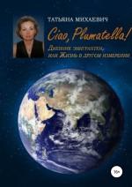 Ciao, Plumatella! Дневник эмигрантки, или Жизнь в другом измерении