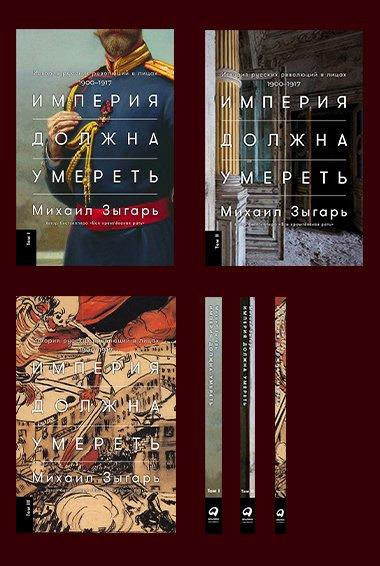 Империя должна умереть: История русских революций в лицах. 1900-1917. В трех томах