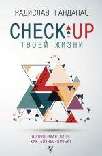 CHECK-UP Твоей жизни