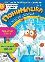 ПониМашка. Развлекательно-развивающий журнал. №02/2019 ( Открытые системы  )