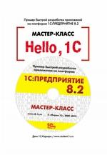 Hello, 1C. Пример быстрой разработки приложений на 1С:Предприятие 8.2. Мастер-класс (+epub)